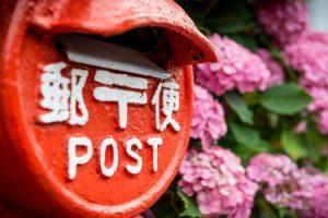 引越し時には郵便局に転居届を提出する事!忘れると郵便物が届かない!
